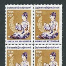 Sellos: BLOQUE 4 SELLOS UNION OF MYANMAR 50 SIN CIRCULAR 50 P SELLO BIRMANIA. Lote 250243525