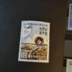 Sellos: FORMOSA-TAIWAN - 1963 - CORREO - Nº 00431 - ** - AVIO TRAJ. Lote 268996864