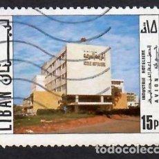 Selos: LÍBANO (1971). ESCUELA HOTELERA. AÉREO. YVERT Nº PA530. USADO.. Lote 287362708
