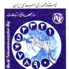 Sellos: IRAN SELLO MINT DIA MUNDIAL DE TELECOMUNICACIONES ANO 1987. Lote 288295473