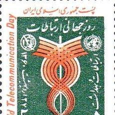Sellos: IRAN SELLO MINT DIA MUNDIAL DE LAS TELECOMUNICACIONES 1981. Lote 288295778