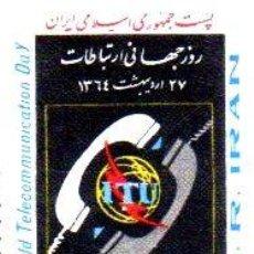Sellos: IRAN SELLO MINT DIA DE LAS TELECOMUNICACIONES ANO 1985. Lote 288296198