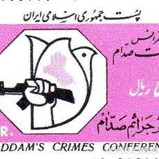 Sellos: IRAN SELLO MINT CONFERENCIA CRIMENES DE SADDAM HUSSEIN 1983. Lote 288296233