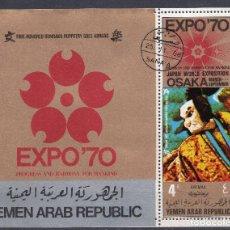 Sellos: YEMEN , ARAB REPUBLIC , 1970 , MICHEL BL123A. Lote 295641668