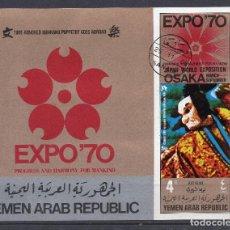 Sellos: YEMEN , ARAB REPUBLIC , 1970 , MICHEL BL123B. Lote 295641703