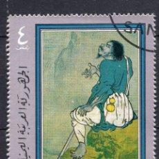 Sellos: YEMEN , ARAB REPUBLIC , 1971 , MICHEL 1349. Lote 295642078