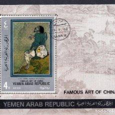 Sellos: YEMEN , ARAB REPUBLIC , 1971 , MICHEL BL 159A. Lote 295642158