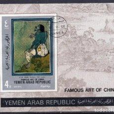 Sellos: YEMEN , ARAB REPUBLIC , 1971 , MICHEL BL 159B. Lote 295642188