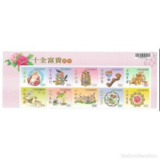 Sellos: ⚡ DISCOUNT TAIWAN 2011 GREETINGS STAMPS - EVERLASTING WEALTH MNH - CULTURE. Lote 296040203