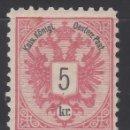 Sellos: AUSTRIA. 1853 YVERT Nº 42 /*/ . Lote 163548350