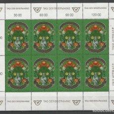 Sellos: SELLOS DE AUSTRIA AÑO 1995.HOJA SELLO Nº 1987 CATÁLOGO YVERT NUEVA. Lote 211608855