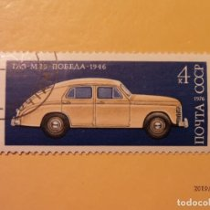 Sellos: RUSIA 1976 - COCHE DE ÉPOCA 1946.. Lote 170024624