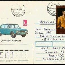 Sellos: RUSIA 1990 LADA 2106 . Lote 191366308