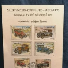 Sellos: ESPAÑA COCHES AÑO 1977 SELLOS SALON INTERNACIONAL DEL AUTOMOVIL TARGETA MAXIMA. Lote 248642705