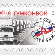 Sellos: ⚡ DISCOUNT LPR 2020 100TH HUMANITARIAN CONVOY MNH - CARS. Lote 262869040