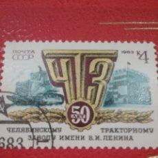 Selos: SELLO RUSIA (URSS.CCCP) MTDO/1983/50ANIV/FABRICA/CONSTRUCCION/TRACTORES/TRANSPORTE/. Lote 293819388