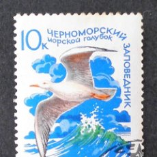Sellos: SELLO 1976 URSS AVES ACUÁTICAS. Lote 114399127