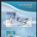Sellos: CHINA (TAIWAN) 2018 - HOJA BLOQUE - SERIE COMPLETA - AVES - NUEVA, SIN FIJASELLOS . Lote 168744384