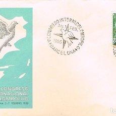 Sellos: AÑO 1955 ,CONGRESO INTERNACIONAL DE COLOMBOFILIA EN BARCELONA, SOBRE DE ALFIL. Lote 183413887