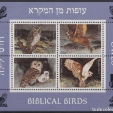 Sellos: F-EX22626 ISRAEL 1987 MNH BIRD AVES PAJAROS OISEAUX VÖGEL OWL BUHOS.. Lote 244622475