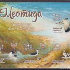 Sellos: ⚡ DISCOUNT DONETSK 2018 NATURAL NATIONAL PARK MEOTIDA MNH - BIRDS. Lote 255656440