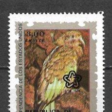 Sellos: GUINEA ECUATORIAL SELLO USADO AVES - 5/35. Lote 294995638
