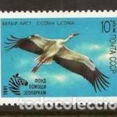 Sellos: URSS - RUSIA. YVERT 5829 ***. CIGUEÑA.. Lote 295752538
