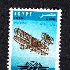 Sellos: EGIPTO AEREO 163** - AÑO 1978 - AVIONES - 75º ANIVERSARIO DEL VUELO DE LOS HERMANOS WRIGHT. Lote 45652196