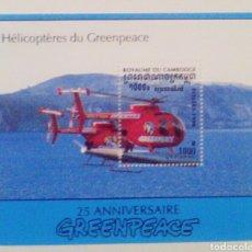Sellos: HELICOPTEROS GREENPEACE HOJA BLOQUE DE SELLOS NUEVOS AUTÉNTICOS DE CAMBOYA. Lote 98185307