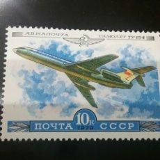 Timbres: SELLOS DE RUSIA NUEVOS (UNION SOVIETICA. URSS).1979. AVIACION. VUELO. TRANSPORTES.. Lote 100655156