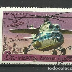 Sellos: RUSIA- AVIONES- USADOS. Lote 118802911
