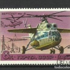 Sellos: RUSIA- AVIONES- USADOS. Lote 118810263