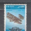 Sellos: EGIPTO AÉREO Nº 163** 75 ANIVERSARIO DEL VUELO DE LOS HERMANOS WRIGHT. COMPLETA. Lote 160593742