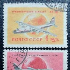 Sellos: 1958. AVIONES. URSS. A 105 / A 111. DISTINTOS MODELOS DE FABRICACIÓN SOVIÉTICA. SERIE CORTA. USADO.. Lote 165649094