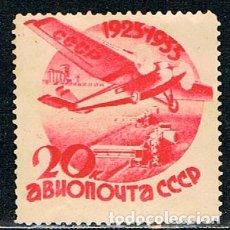 Sellos: RUSIA (URSS) 246, ANTONOV 9 SOBRE KOLJÓS, NUEVO SIN GOMA, (AÑO 1934). Lote 174302188