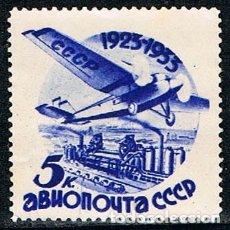 Sellos: RUSIA (URSS) 244, ANTONOV 9 SOBRE LOS ALTOS HORNOS DE KUTZNESK, NUEVO ***, SIN DENTAR (AÑO 1934). Lote 174303272