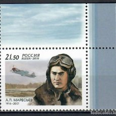 Sellos: RUSSIA 2016 THE 100TH ANNIVERSARY OF THE BIRTH OF ALEXEY PETROVICH MARESYEV MNH - AIRCRAFT, PILOTS. Lote 241343045