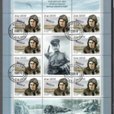 Sellos: RUSSIA 2016 THE 100TH ANNIVERSARY OF THE BIRTH OF ALEXEY PETROVICH MARESYEV U - AIRCRAFT, PILOTS. Lote 241352375