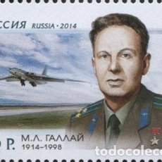 Sellos: 🚩 RUSSIA 2014 THE 100TH ANNIVERSARY OF THE BIRTH OF MARK GALLAI MNH - AIRCRAFT, PILOTS. Lote 244734845