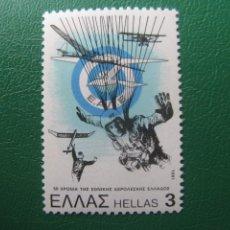 Sellos: -GRECIA, 1981, 50 ANIV. DEL AEROCLUB NACIONAL, YVERT 1428. Lote 245304120