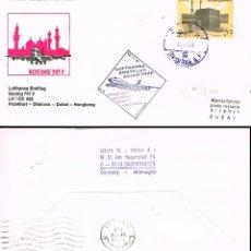 Sellos: ARABIA SAUDITA, PRIMER VUELO FRANKFURT-DHANRAN-DUBAI-HOMG KONG POR LUFHANSA EL 2-11-1981. Lote 248248270