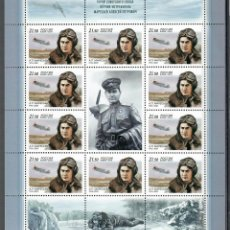 Sellos: ⚡ DISCOUNT RUSSIA 2016 THE 100TH ANNIVERSARY OF THE BIRTH OF ALEXEY PETROVICH MARESYEV MNH -. Lote 255621035