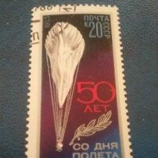 Sellos: SELLO RUSIA (URSS.CCCP) MTDOS/1983/50ANIV/VUELO/ESTRATOSFERA/GLOBO/CCCP1/DIRIGIBLE/TRANSPORTES/. Lote 295915203