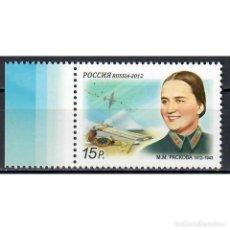 Sellos: ⚡ DISCOUNT RUSSIA 2012 THE 100TH ANNIVERSARY FO THE BIRTH OF MARINA RASKOVA, 1912-1943 MNH -. Lote 295934363