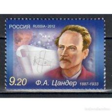 Sellos: ⚡ DISCOUNT RUSSIA 2012 THE 125TH ANNIVERSARY OF THE BIRTH OF FRIDRIKH ARTUROVICH TSANDER, 1887. Lote 295934733