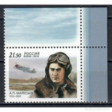 Sellos: ⚡ DISCOUNT RUSSIA 2016 THE 100TH ANNIVERSARY OF THE BIRTH OF ALEXEY PETROVICH MARESYEV MNH -. Lote 295937713