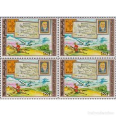 Sellos: ⚡ DISCOUNT MONGOLIA 1991 MEISO MIZUHARA STAMP EXHIBITION, ULAN BATOR MNH - STAMPS ON STAMPS,. Lote 297144923
