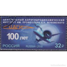 Sellos: ⚡ DISCOUNT RUSSIA 2018 100 YEARS OF THE ZHUKOVSKY CENTRAL EROHYDRODYNAMIC INSTITUTE U - AIRC. Lote 297357873