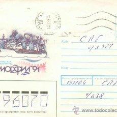 Sellos: SOBRE ENTERO POSTAL RUSO CON UN BARCO DE COMUNICACIONES. 1991. Lote 32519119
