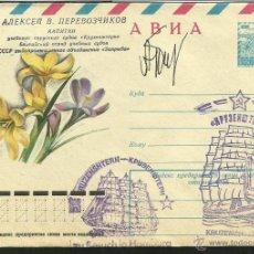 Sellos: CCCP URSS SOBRE PREFRANQUEADO- FRANQUEO IMPRESO AVION- BARCOS- VELEROS- FLORA. Lote 48866957